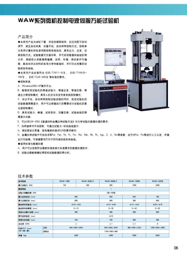 电子样本-济南东特仪器设备有限公司图片