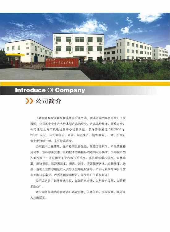 电子样本-上海凯源泵业有限公司