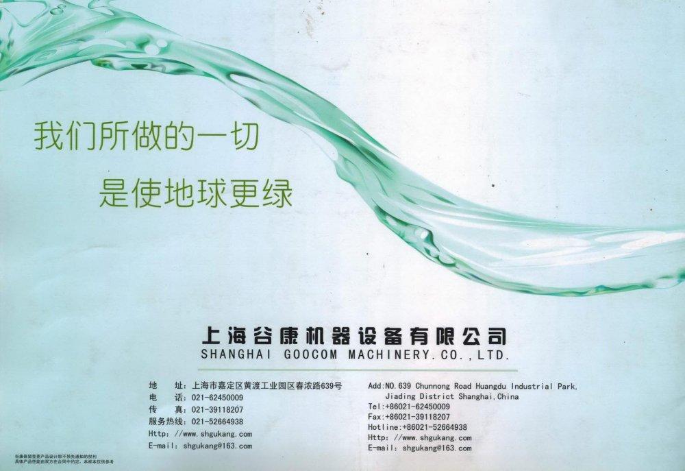 上海谷康机器设备有限公司