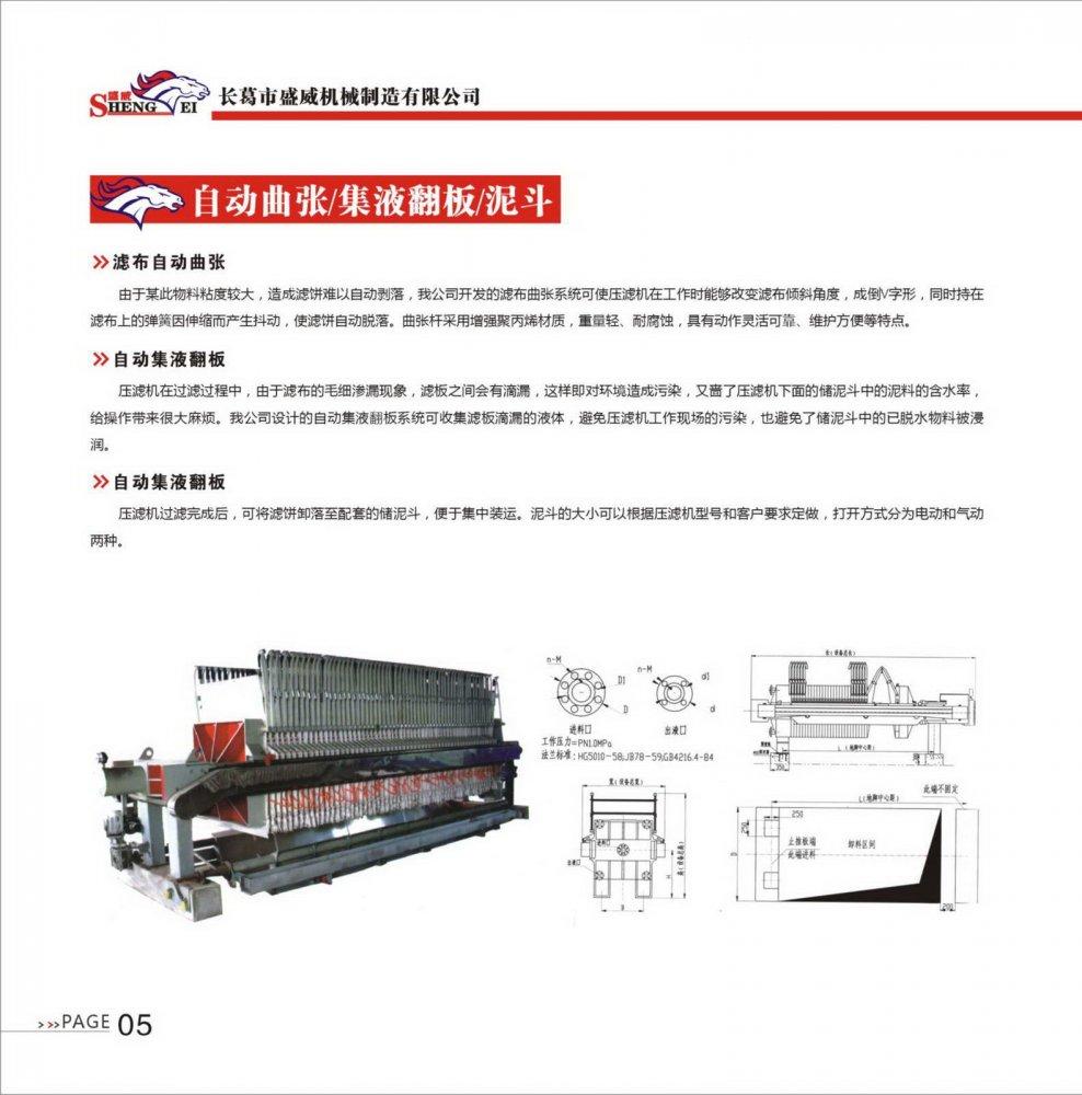 板框压滤机,厢式压滤机,带式压榨过滤机